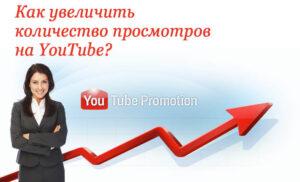 Как увеличить количество просмотров youtube