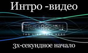 интро видео youtube
