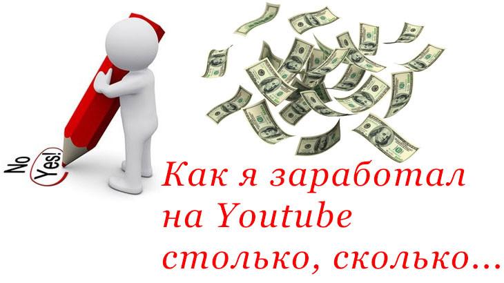 Заработок на youtube отзыв