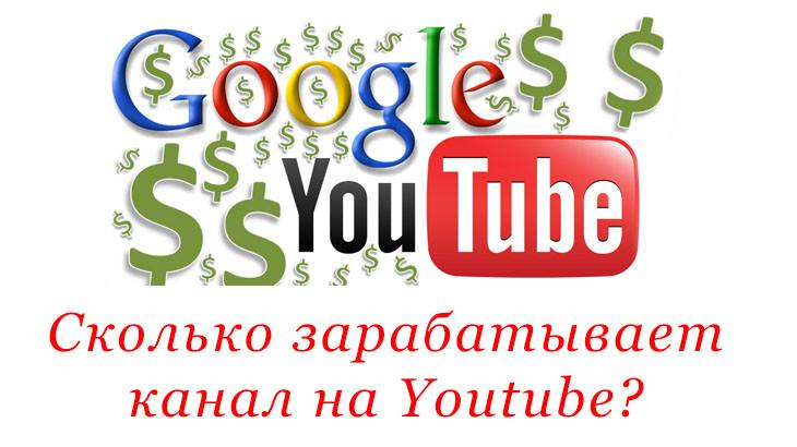 сколько зарабатывает канал на Youtube