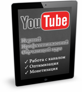 видеокурс монетизация youtube