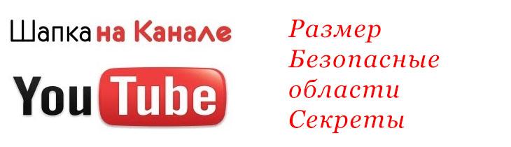 шапка на youtube