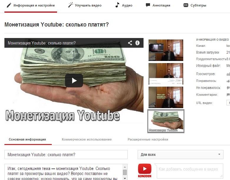 как оформить видео на youtube