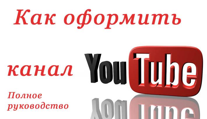 Картинки Для Шапки Youtube