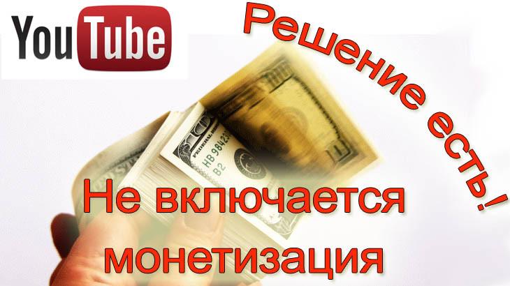 не включается монетизация youtube