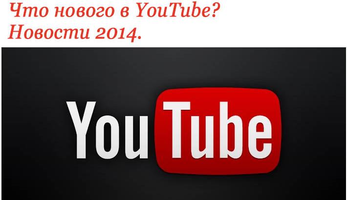 что нового на youtube