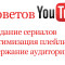 5 советов youtube