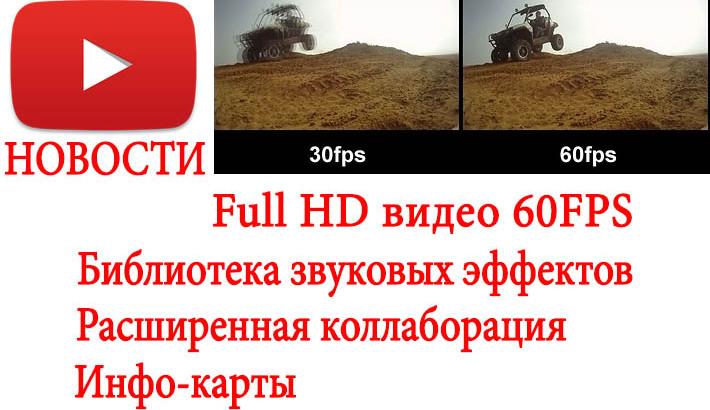 новости youtube