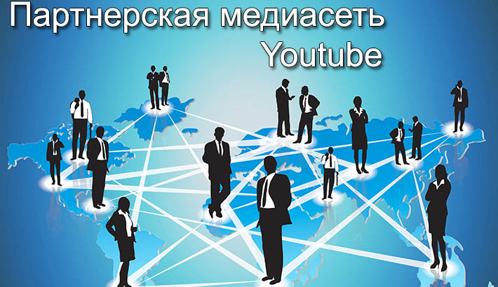 partnerka youtube