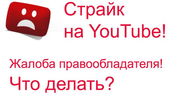 жалоба нарушение авторских прав youtube