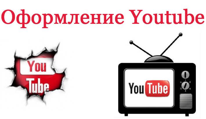 oformlenie kanala youtube