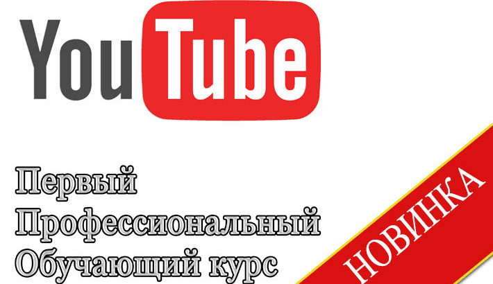 new kurs youtube