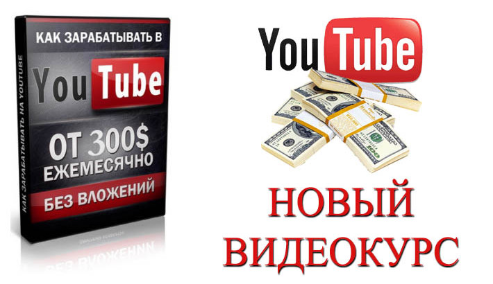 youtube video kurs