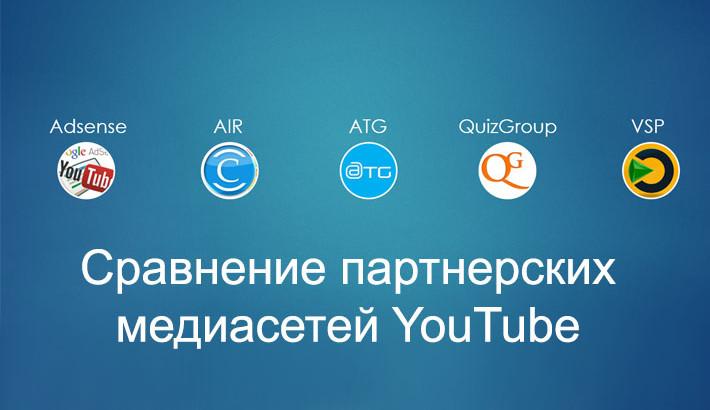 сранение медаисетей youtube