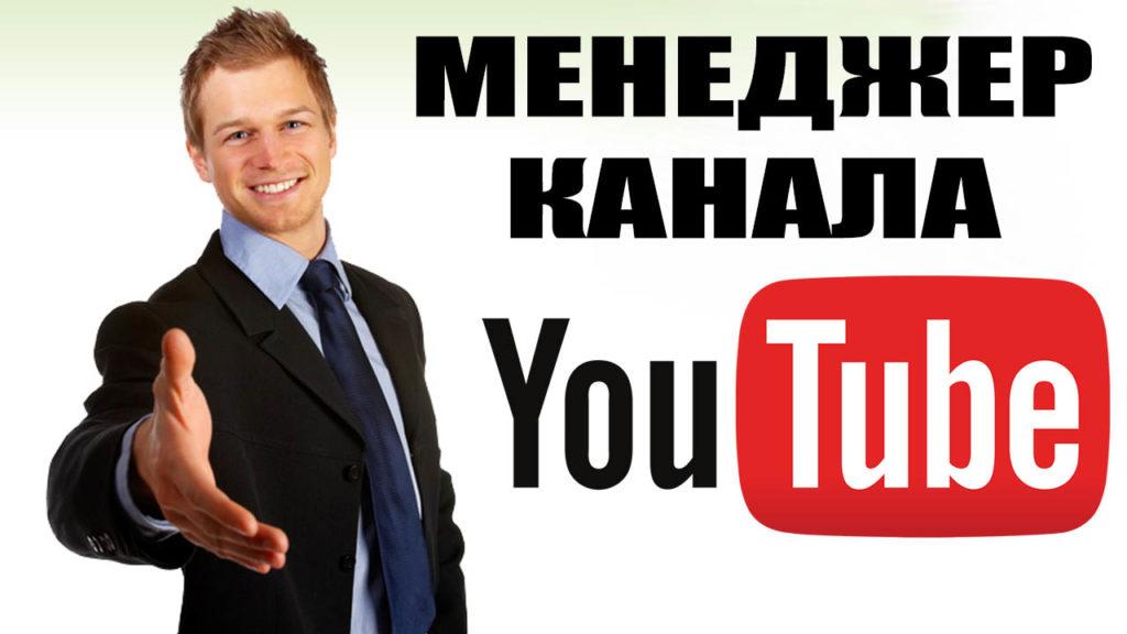 менеджер канала youtube