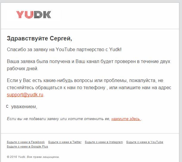 Медиасеть YUDK подключение