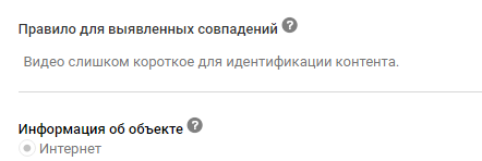 обход Content ID