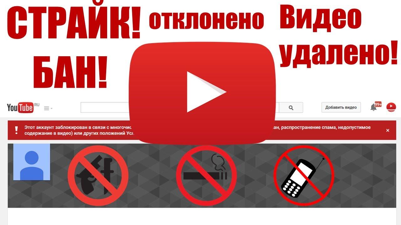 за что банит youtube