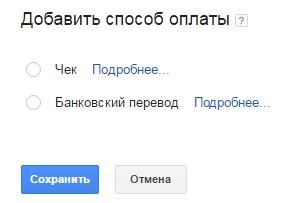 банковский перевод adsense
