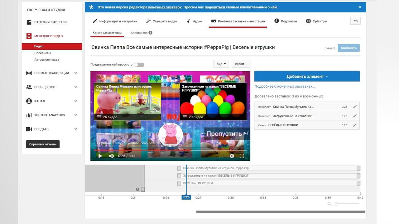конечная заставка youtube