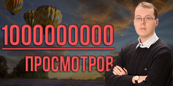 milliard_prosmotrov