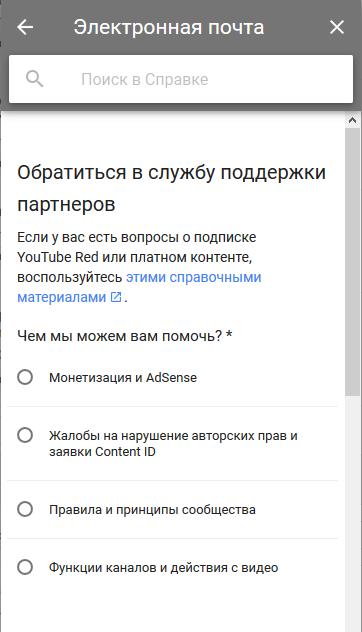 kak verificirovat kanal poluchit galochku v 2017 godu 2 - Как верифицировать канал (получить галочку) в 2017 году?