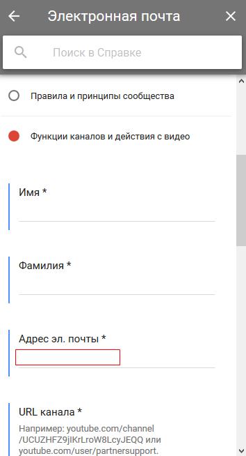 kak verificirovat kanal poluchit galochku v 2017 godu 3 - Как верифицировать канал (получить галочку) в 2017 году?