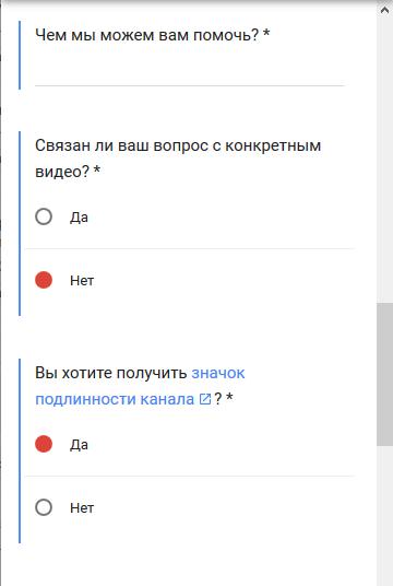 kak verificirovat kanal poluchit galochku v 2017 godu 4 - Как верифицировать канал (получить галочку) в 2017 году?