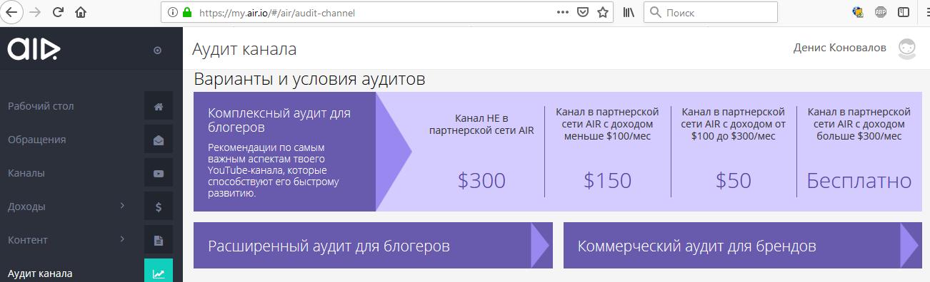 audit air 1 - Медиасеть Air. Отзывы и факты о партнёрке Air