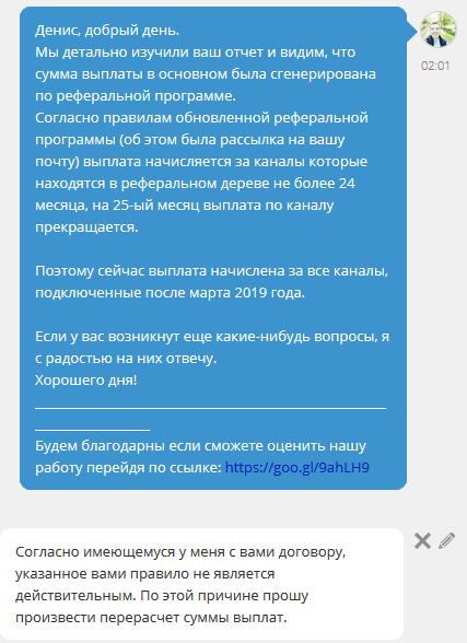 dogovor air razvod3 - Медиасеть Air. Отзывы и факты о партнёрке Air