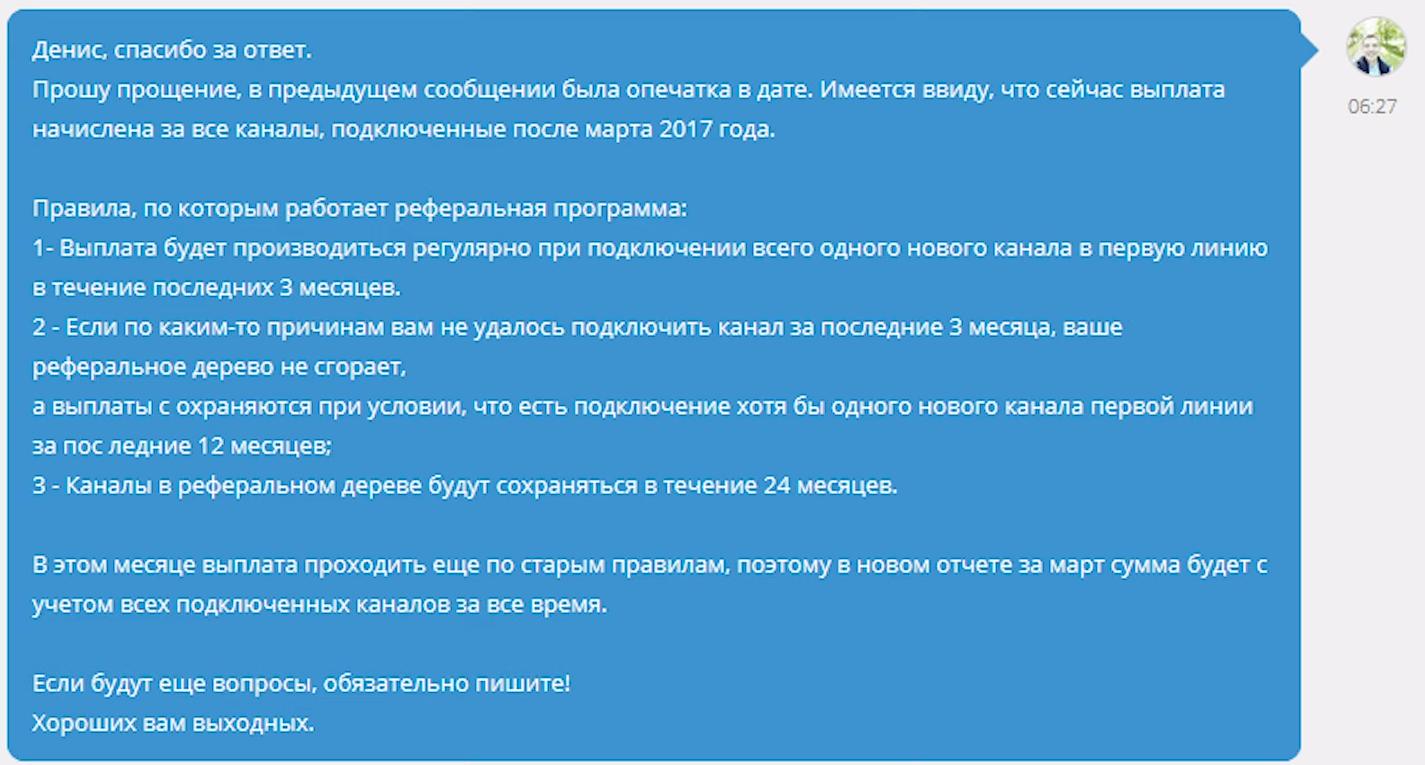 dogovor air razvod4 - Медиасеть Air. Отзывы и факты о партнёрке Air