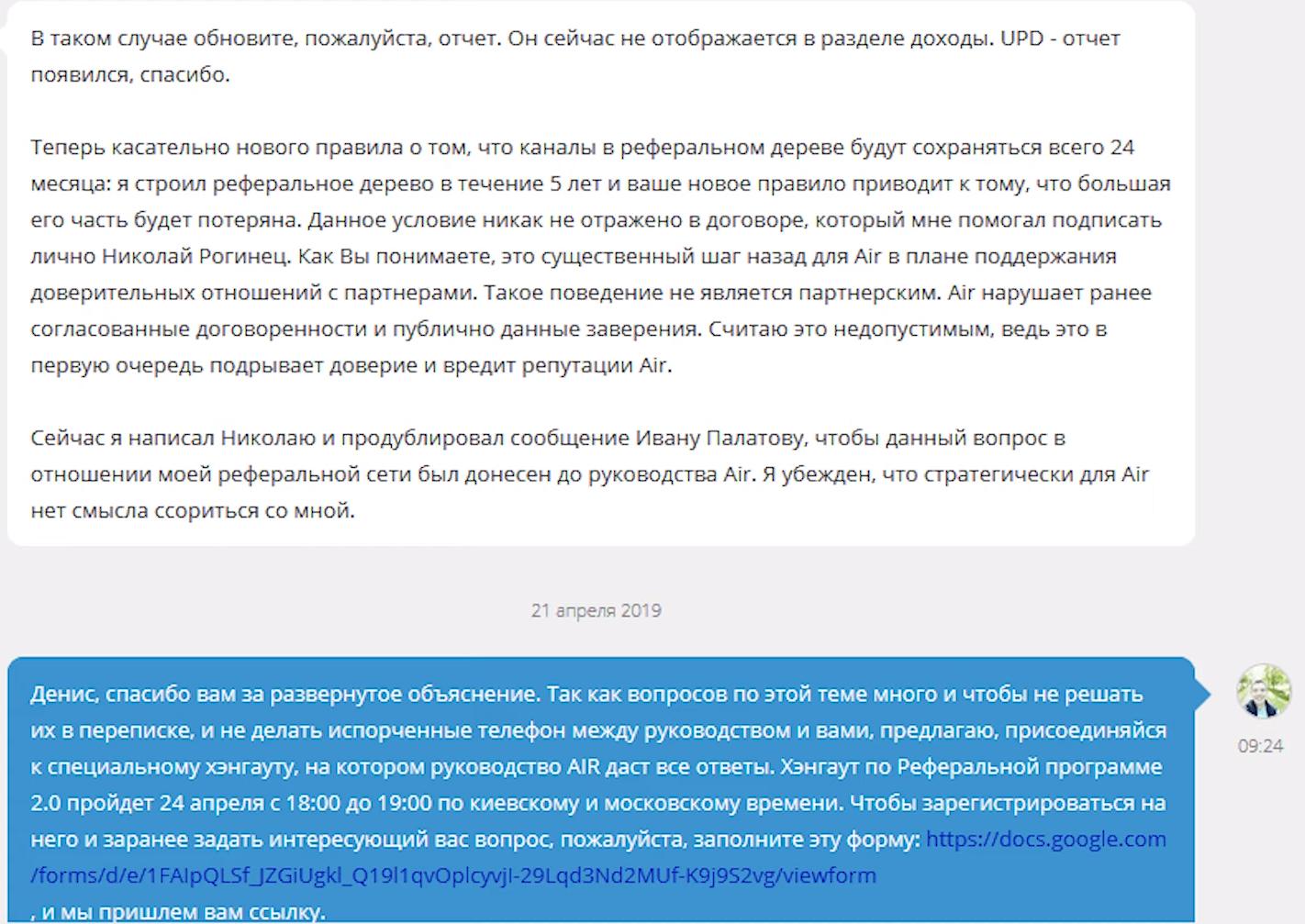 dogovor air razvod5 - Медиасеть Air. Отзывы и факты о партнёрке Air