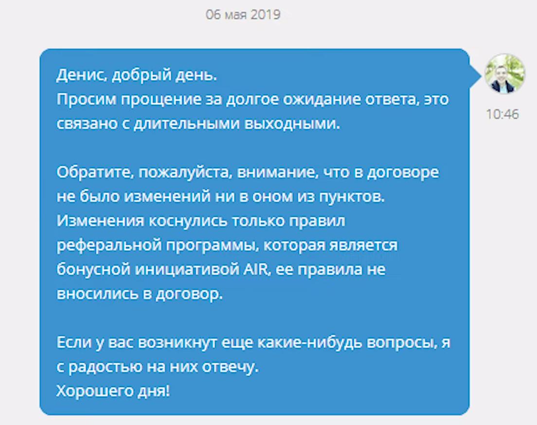 dogovor air razvod7 - Медиасеть Air. Отзывы и факты о партнёрке Air