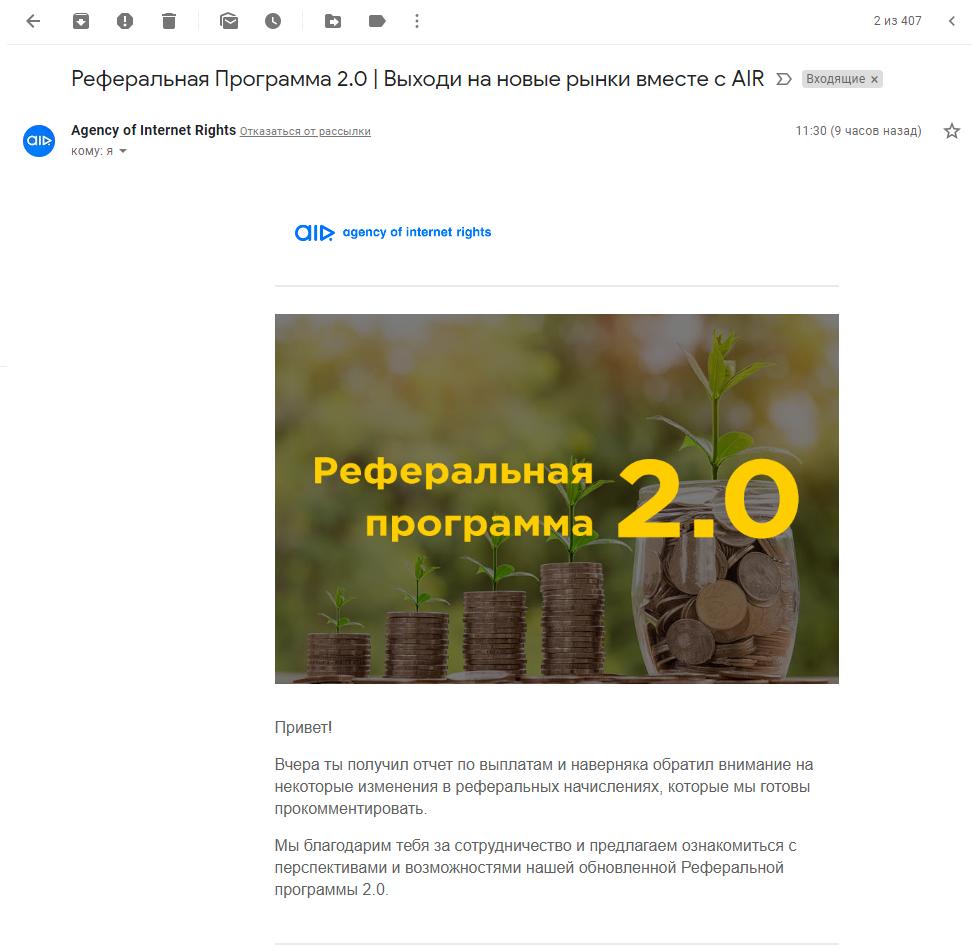 Письмо от AIR об изменении партнёрской программы