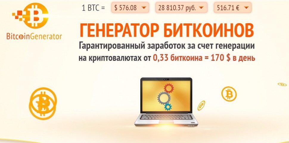 Генератор биткоинов