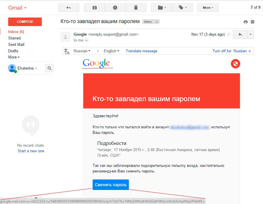 Фишинговое письмо google