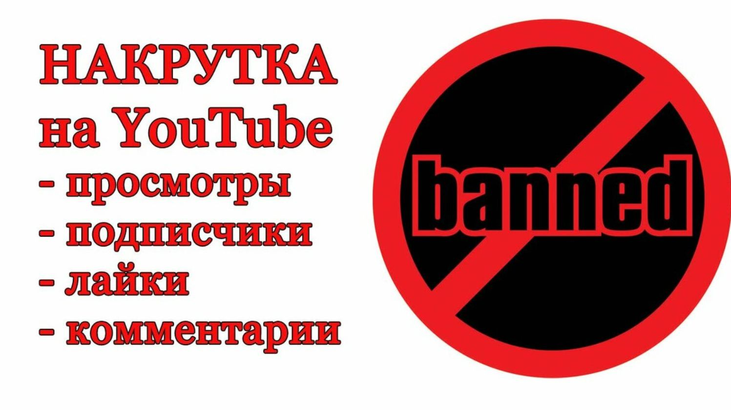 youtube nakrutka - Кому отключат монетизацию на YouTube-канале в 2019 году?